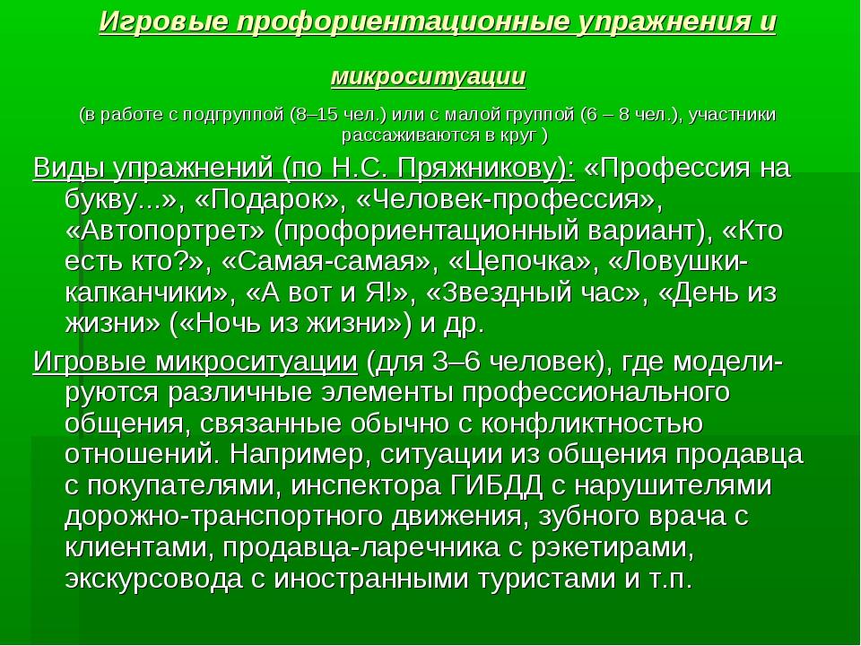 Игровые профориентационные упражнения и микроситуации (в работе с подгруппой...