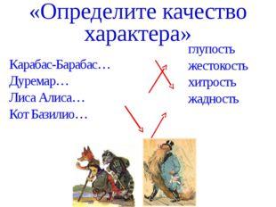 «Определите качество характера» Карабас-Барабас… Дуремар… Лиса Алиса… Кот Баз