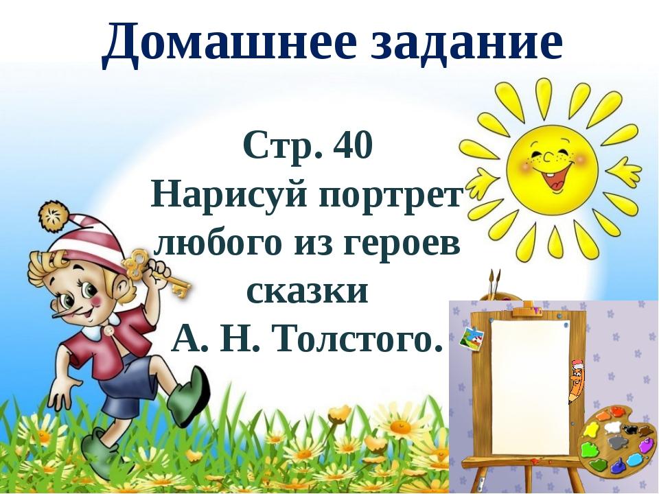 Домашнее задание Стр. 40 Нарисуй портрет любого из героев сказки А. Н. Толсто...
