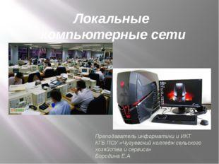 Преподаватель информатики и ИКТ КГБ ПОУ «Чугуевский колледж сельского хозяйст