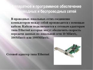 Аппаратное и программное обеспечение проводных и беспроводных сетей В проводн