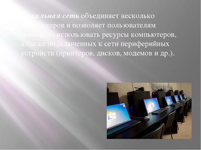 Локальная сеть объединяет несколько компьютеров и позволяет пользователям сов...