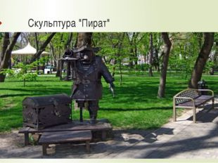"""Скульптура """"Пират"""""""