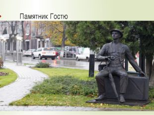 Памятник Гостю