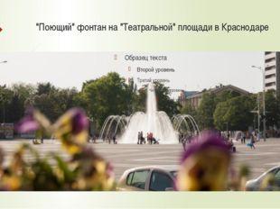 """""""Поющий"""" фонтан на """"Театральной"""" площади в Краснодаре"""