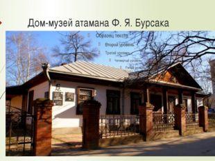 Дом-музей атамана Ф. Я. Бурсака
