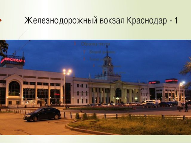Железнодорожный вокзал Краснодар - 1