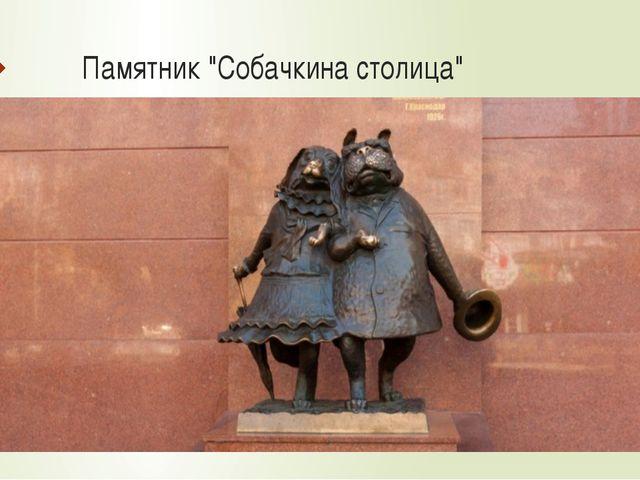 "Памятник ""Собачкина столица"""