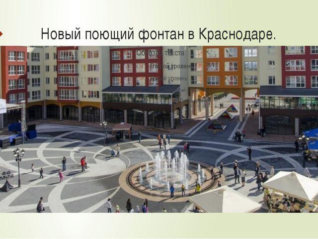 Новый поющий фонтан в Краснодаре.