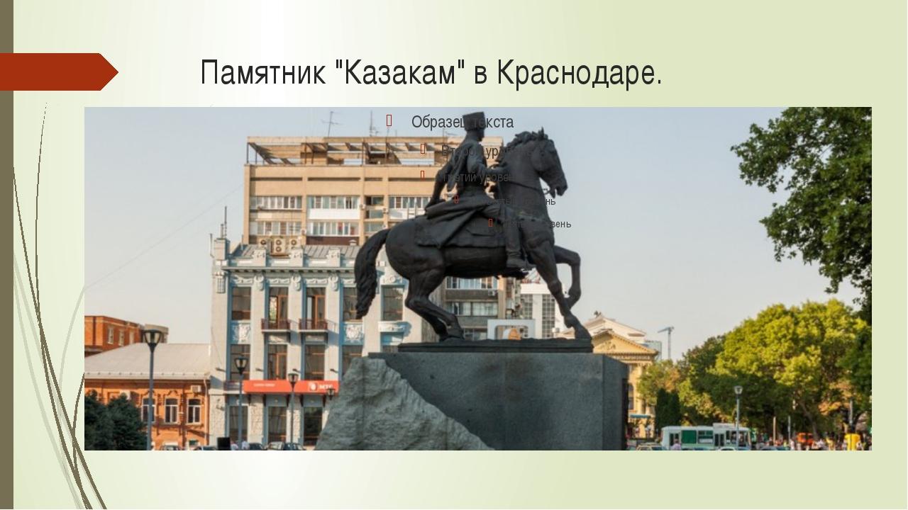 "Памятник ""Казакам"" в Краснодаре."