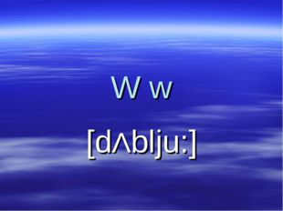 W w [dΛblju:]