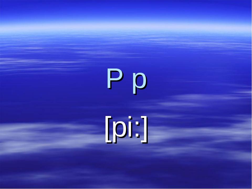 P p [pi:]