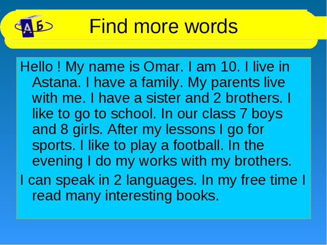 Find more words Hello ! My name is Omar. I am 10. I live in Astana. I have a...