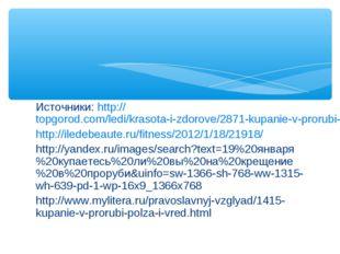 Источники: http://topgorod.com/ledi/krasota-i-zdorove/2871-kupanie-v-prorubi-