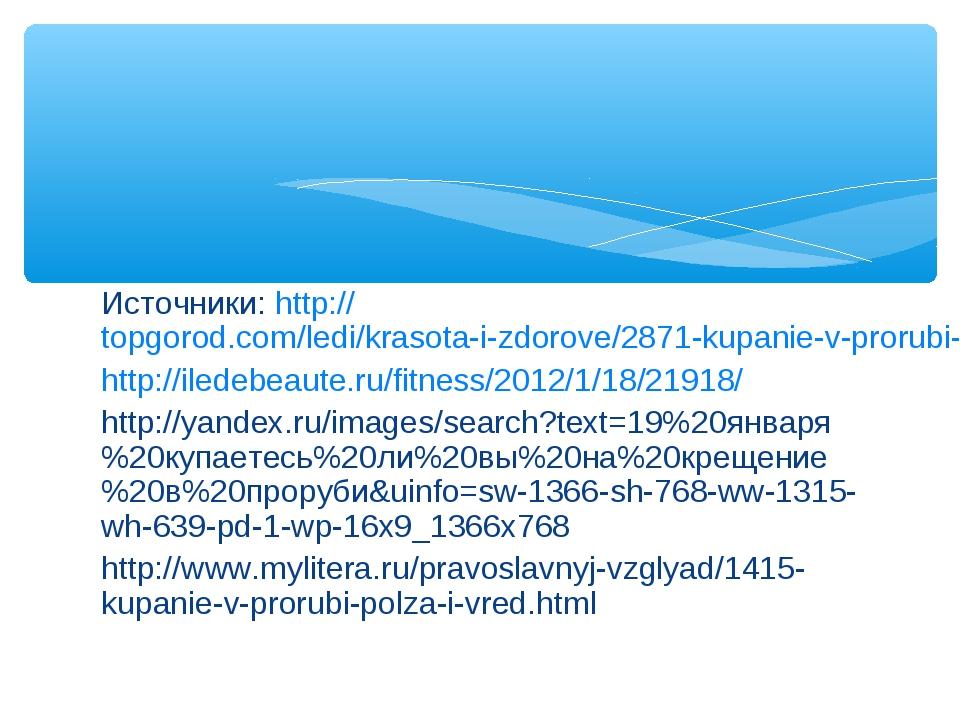 Источники: http://topgorod.com/ledi/krasota-i-zdorove/2871-kupanie-v-prorubi-...