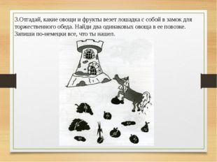 3.Отгадай, какие овощи и фрукты везет лошадка с собой в замок для торжественн