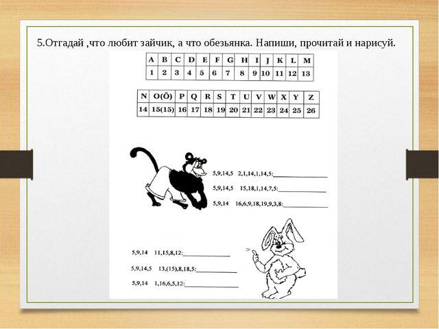 5.Отгадай ,что любит зайчик, а что обезьянка. Напиши, прочитай и нарисуй.