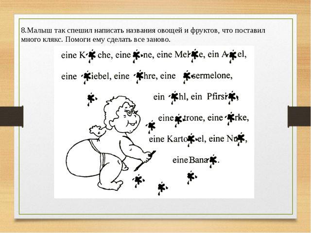 8.Малыш так спешил написать названия овощей и фруктов, что поставил много кля...