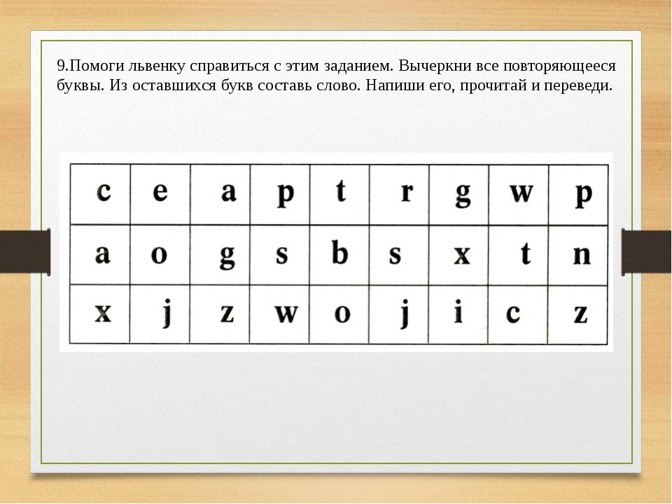 9.Помоги львенку справиться с этим заданием. Вычеркни все повторяющееся буквы...