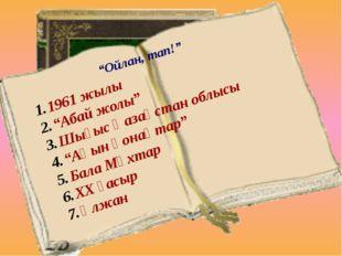 """1961 жылы """"Абай жолы"""" Шығыс Қазақстан облысы """"Ақын қонақтар"""" Бала Мұхтар ХХ ғ"""