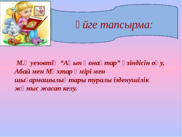 """Үйге тапсырма: М.Әуезовтің """"Ақын қонақтар"""" үзіндісін оқу, Абай мен Мұхтар өмі..."""