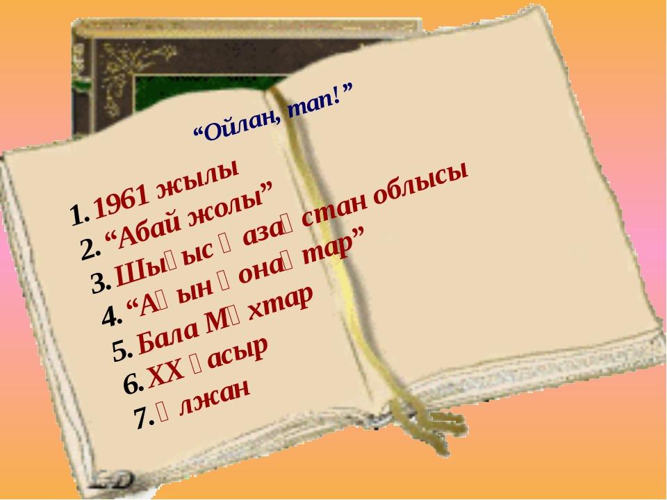"""1961 жылы """"Абай жолы"""" Шығыс Қазақстан облысы """"Ақын қонақтар"""" Бала Мұхтар ХХ ғ..."""