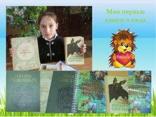 Мои первые книги о ежах