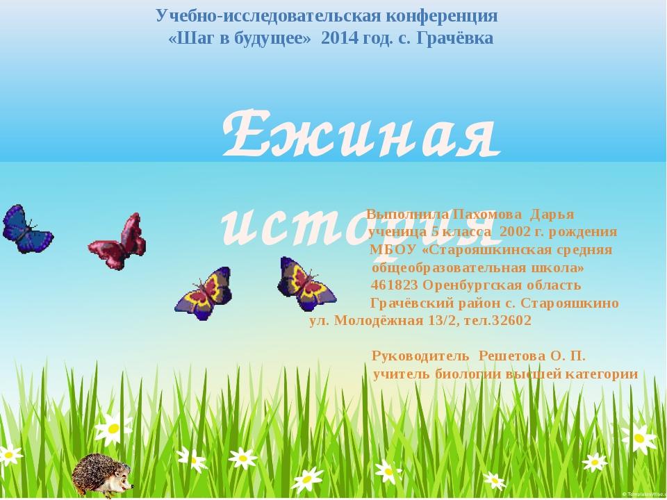 Учебно-исследовательская конференция «Шаг в будущее» 2014 год. с. Грачёвка Еж...
