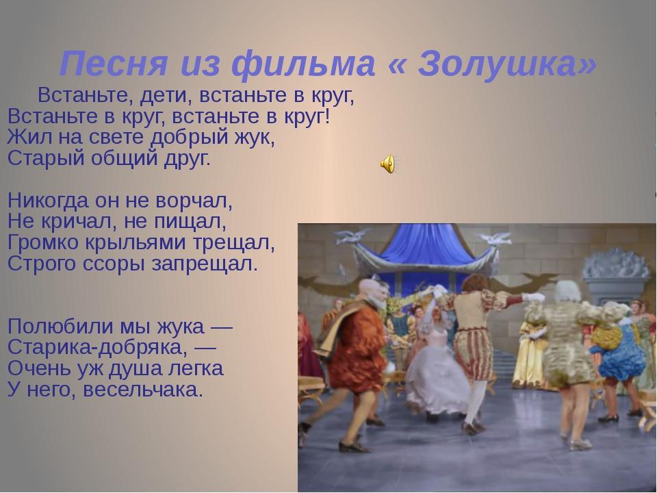 ПЕСНЯ ЗОЛУШКИ ВСТАНЬТЕ ДЕТИ В КРУГ СКАЧАТЬ БЕСПЛАТНО