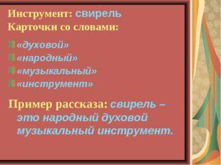 Инструмент: свирель Карточки со словами: «духовой» «народный» «музыкальный» «