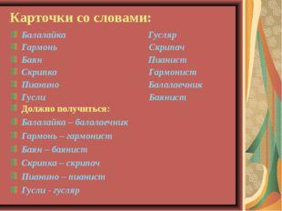 Карточки со словами: Балалайка Гусляр Гармонь Скрипач Баян Пианист Скрипка Га