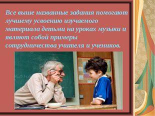 Все выше названные задания помогают лучшему усвоению изучаемого материала дет