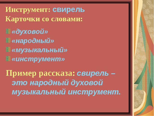 Инструмент: свирель Карточки со словами: «духовой» «народный» «музыкальный» «...