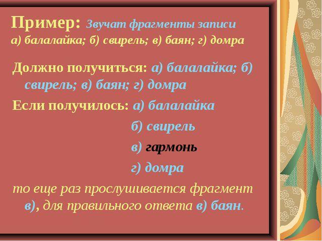 Пример: Звучат фрагменты записи а) балалайка; б) свирель; в) баян; г) домра Д...