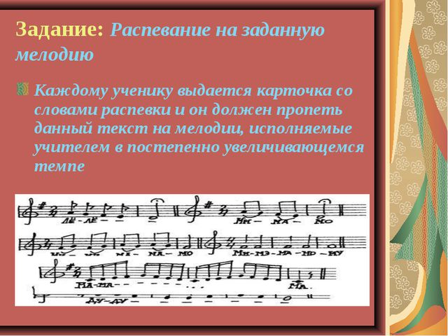 Задание: Распевание на заданную мелодию Каждому ученику выдается карточка со...