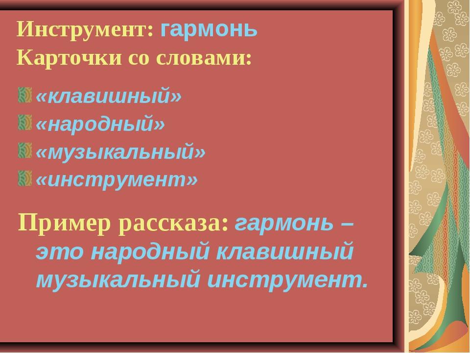 Инструмент: гармонь Карточки со словами: «клавишный» «народный» «музыкальный»...