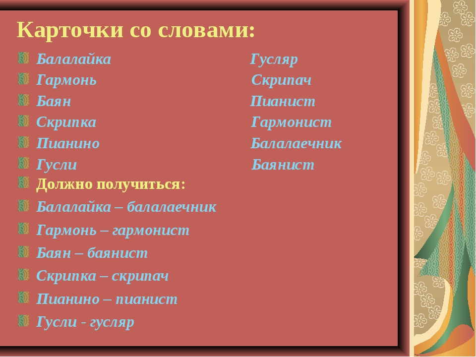 Карточки со словами: Балалайка Гусляр Гармонь Скрипач Баян Пианист Скрипка Га...