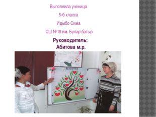 Руководитель: Абитова м.р. Выполнила ученица 5-б класса Идыбо Сима СШ №19 им.