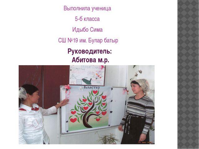Руководитель: Абитова м.р. Выполнила ученица 5-б класса Идыбо Сима СШ №19 им....