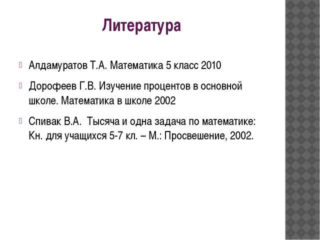 Литература Алдамуратов Т.А. Математика 5 класс 2010 Дорофеев Г.В. Изучение пр...