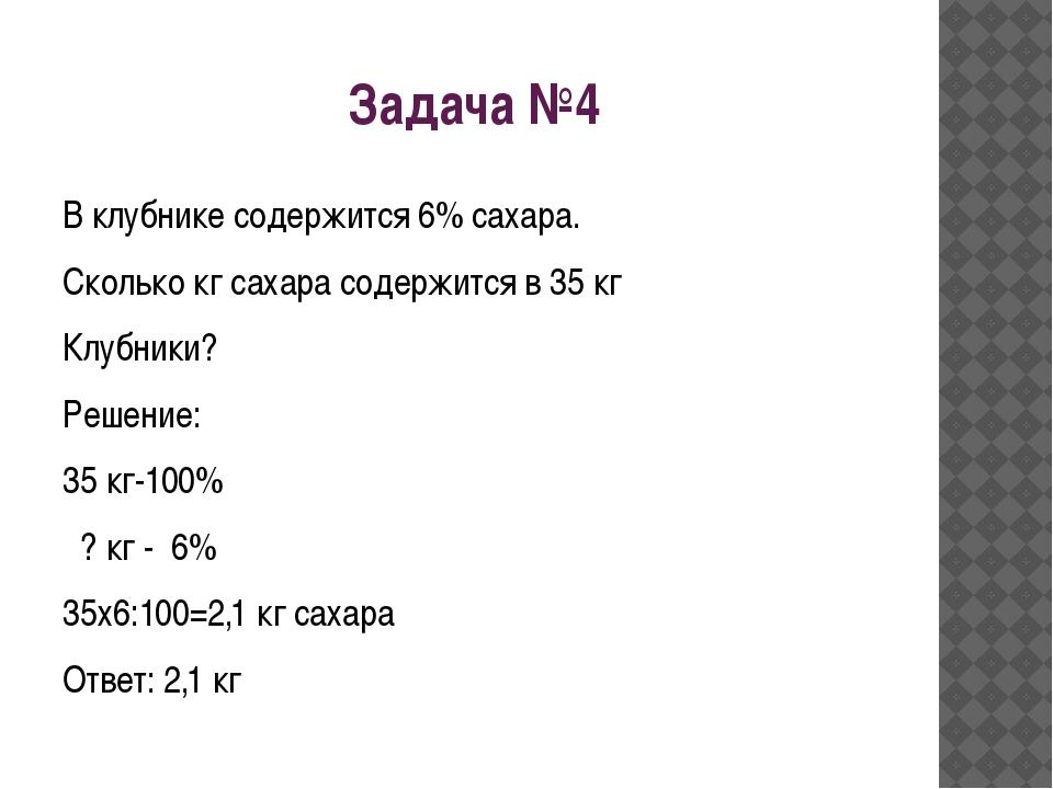 Задача №4 В клубнике содержится 6% сахара. Сколько кг сахара содержится в 35...