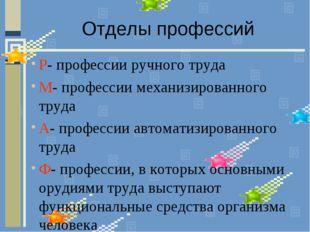 Отделы профессий Р- профессии ручного труда М- профессии механизированного тр
