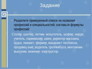 Задание Разделите приведенный список на названия профессий и специальностей;
