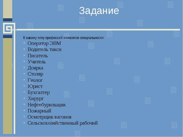 Задание К какому типу профессий относятся специальности: Оператор ЭВМ Водител...