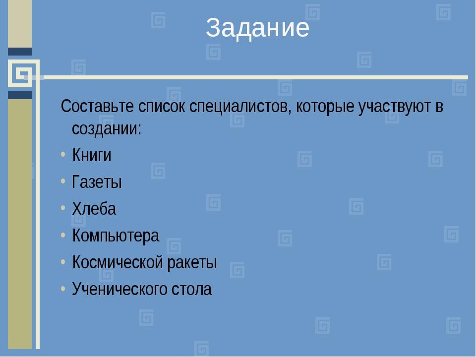 Задание Составьте список специалистов, которые участвуют в создании: Книги Га...