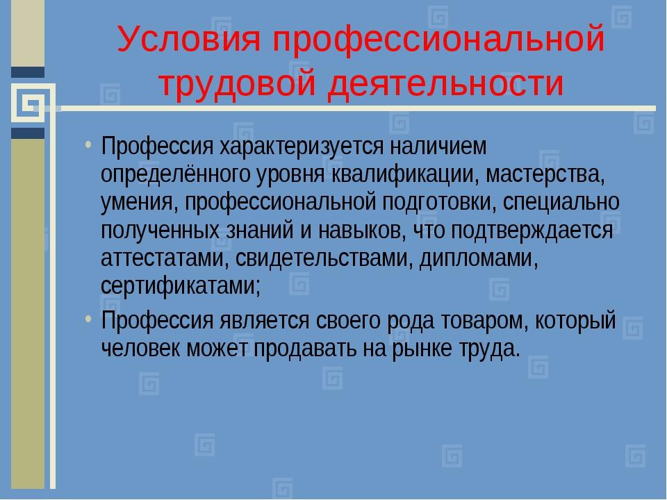 Условия профессиональной трудовой деятельности Профессия характеризуется нали...