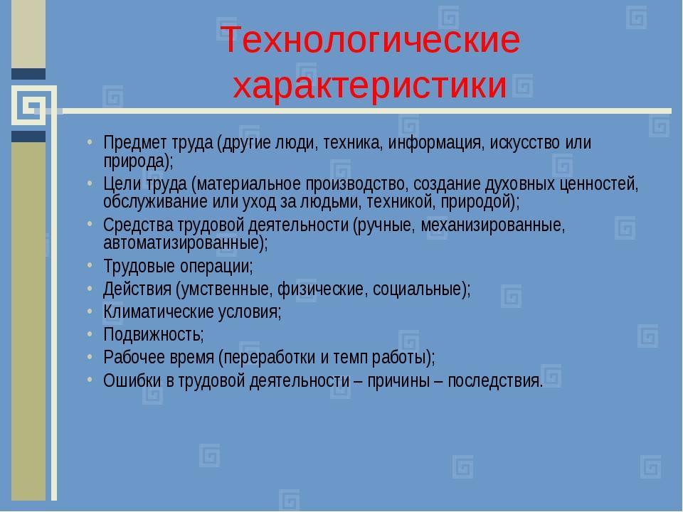 Технологические характеристики Предмет труда (другие люди, техника, информаци...