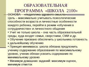 ОБРАЗОВАТЕЛЬНАЯ ПРОГРАММА «ШКОЛА 2100» ОСНОВА – «педагогика здравого смысла»