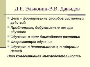 Д.Б. Эльконин-В.В. Давыдов Цель – формирование способов умственных действий П