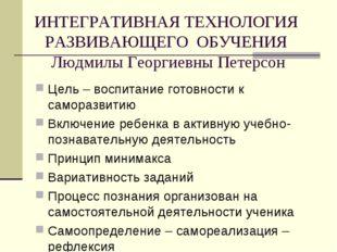 ИНТЕГРАТИВНАЯ ТЕХНОЛОГИЯ РАЗВИВАЮЩЕГО ОБУЧЕНИЯ Людмилы Георгиевны Петерсон Це
